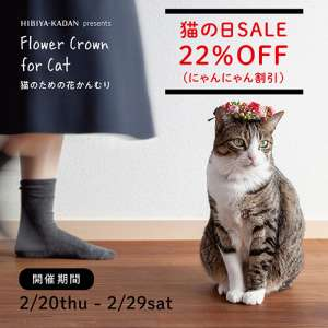 猫専用の花冠が新発売